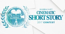x2017-screencraft-contest-shortStory-1200x630